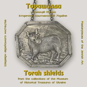 Torah Shields in the MHTU