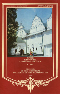 Museum of historical treasures of the Ukrainian SSR