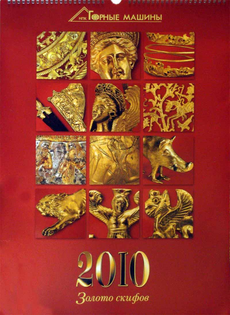 Настінний календар на 2010 р.