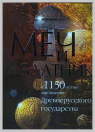 Меч і златник. До 1150-річчя зародження Давньоруської держави